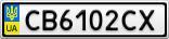 Номерной знак - CB6102CX