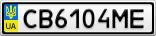 Номерной знак - CB6104ME
