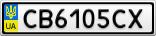 Номерной знак - CB6105CX