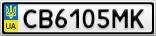 Номерной знак - CB6105MK