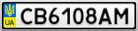 Номерной знак - CB6108AM