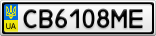 Номерной знак - CB6108ME