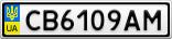 Номерной знак - CB6109AM