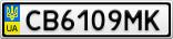 Номерной знак - CB6109MK