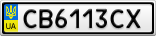 Номерной знак - CB6113CX