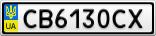 Номерной знак - CB6130CX