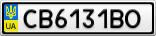 Номерной знак - CB6131BO