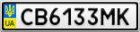 Номерной знак - CB6133MK