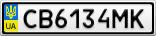 Номерной знак - CB6134MK