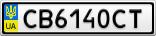 Номерной знак - CB6140CT
