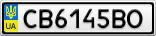 Номерной знак - CB6145BO