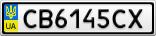 Номерной знак - CB6145CX