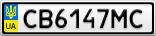 Номерной знак - CB6147MC