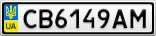 Номерной знак - CB6149AM