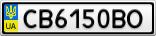 Номерной знак - CB6150BO