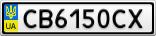 Номерной знак - CB6150CX