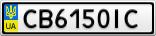 Номерной знак - CB6150IC