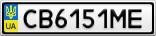 Номерной знак - CB6151ME