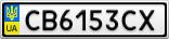 Номерной знак - CB6153CX