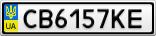 Номерной знак - CB6157KE