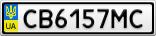 Номерной знак - CB6157MC