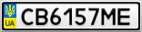 Номерной знак - CB6157ME