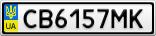 Номерной знак - CB6157MK