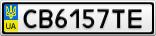 Номерной знак - CB6157TE