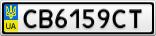 Номерной знак - CB6159CT