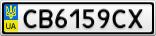 Номерной знак - CB6159CX