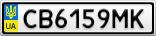 Номерной знак - CB6159MK