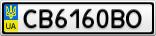 Номерной знак - CB6160BO