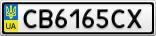 Номерной знак - CB6165CX