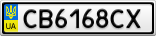 Номерной знак - CB6168CX