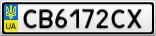 Номерной знак - CB6172CX