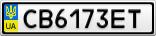 Номерной знак - CB6173ET