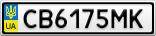 Номерной знак - CB6175MK