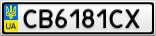 Номерной знак - CB6181CX