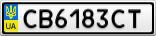 Номерной знак - CB6183CT
