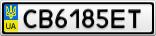 Номерной знак - CB6185ET