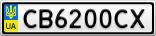 Номерной знак - CB6200CX