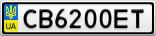 Номерной знак - CB6200ET