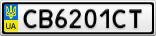Номерной знак - CB6201CT