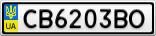 Номерной знак - CB6203BO