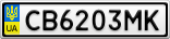 Номерной знак - CB6203MK