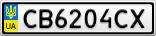 Номерной знак - CB6204CX