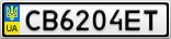 Номерной знак - CB6204ET