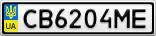 Номерной знак - CB6204ME
