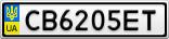 Номерной знак - CB6205ET