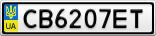 Номерной знак - CB6207ET